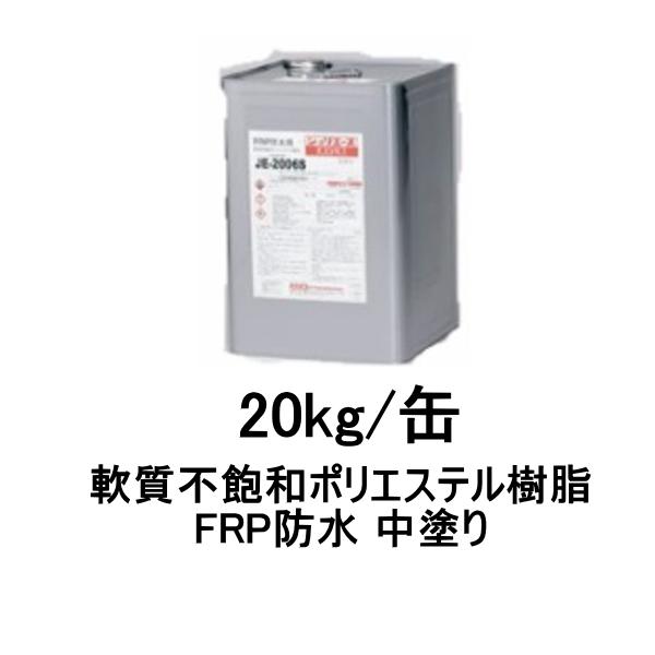 アイカ JE-2006L FRP防水用 中塗り 20kg/缶 S / M / W 軟質不飽和ポリエステル樹脂 AICA