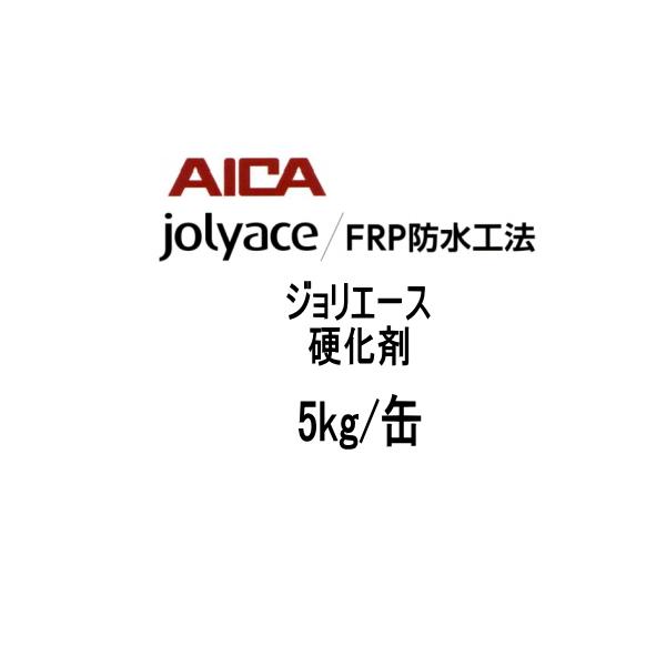 アイカ ジョリエース 硬化剤 JE-2509M 5kg/缶 AICA