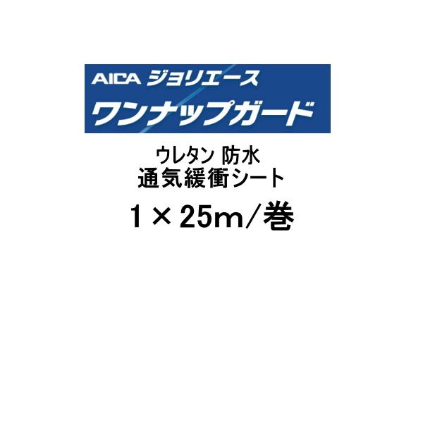 通気緩衝シート ウレタン JR-100 1×25m/巻 ポリエステル不織布 ジョリエースワンナップガード アイカ
