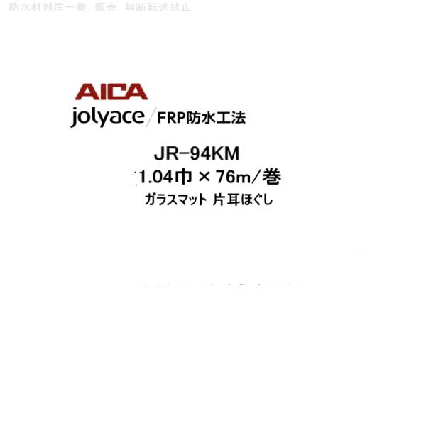 FRP防水 ガラスマット JR-94KM 片耳ほぐし 380G アイカ 店 ジョリエース 巻 FRP防水工法 AICA 倉 1.04巾X76m