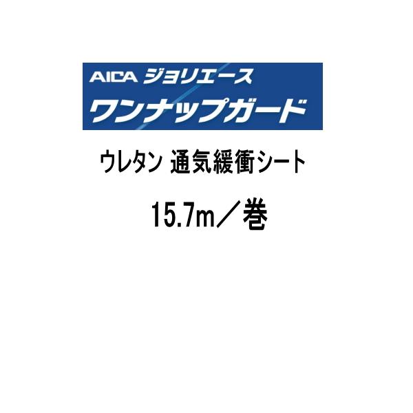 ウレタン防水 通気緩衝シート JR-300 15.7m/巻 ジョリエースワンナップガード アイカ 改質アスファルト 自着層付き 厚み約1ミリ 自着層なし
