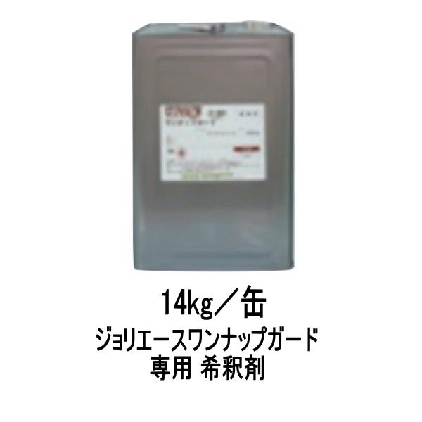 希釈剤 ウレタン塗装 ウレタン防水 JT-800 14kg/缶 ジョリエースワンナップガード アイカ