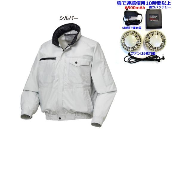 空調服フルセット クロダルマ エアーセンサー 258611 服色 シルバー ファン×2 バッテリーセット 空調服 ポリエステル素材100% 格安空調服セット 熱中症対策 さくら