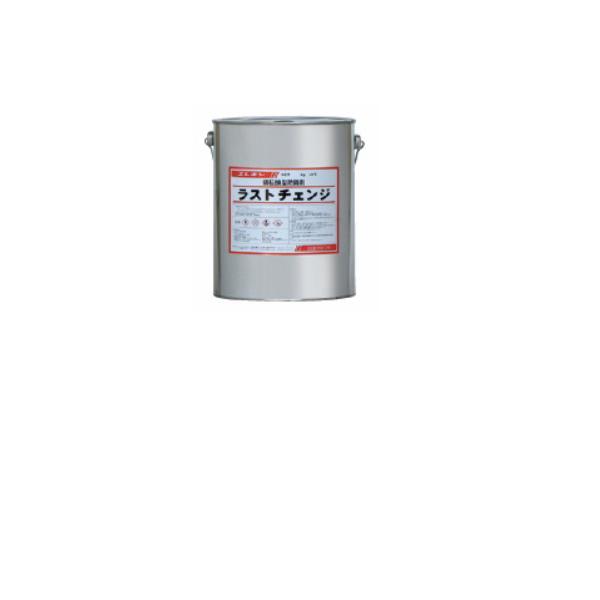 ラストチェンジ 4kg 錆転換 塗料 サビ チェンジ エポキシ樹脂系 錆転換型 防錆剤 型枠工事用材 赤錆 簡単 錆 防食被膜層 エレホン化成工業