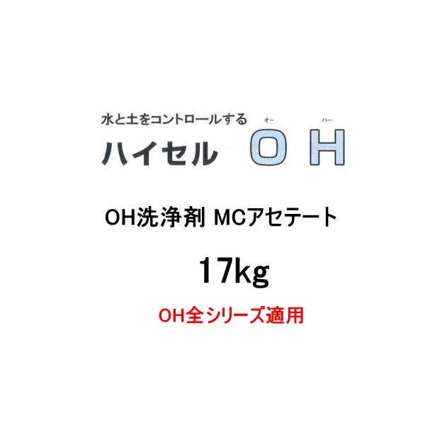 OH洗浄剤 MCアセテート 17kg OH全シリーズ適用 エレホン化成工業