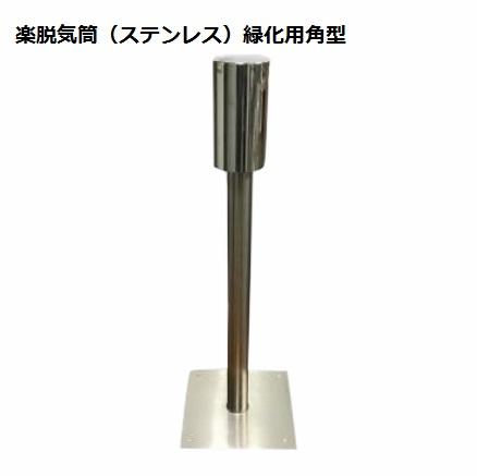 森工業 楽脱気筒 ステンレス 緑化用角型 脱気筒 ビス付 日本一背が高い脱気筒 緑化防水