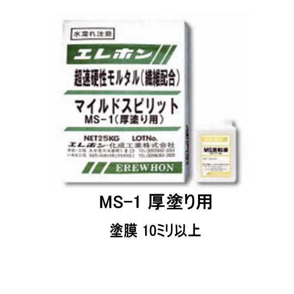 マイルドスピリット MS-1 厚塗り用 26kg/セット エレホン 繊維補強型 超速硬性 ポリマーセメントモルタル エレホン化成工業