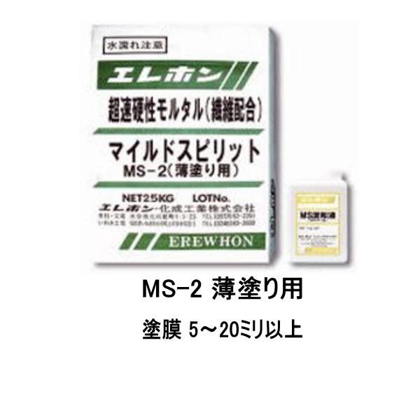 マイルドスピリット MS-2 薄塗り用 26kg/セット エレホン 繊維補強型 超速硬性 ポリマーセメントモルタル エレホン化成工業