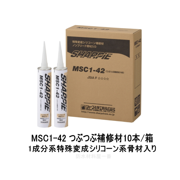 シャープ化学 新作多数 ☆正規品新品未使用品 MSC1-42 つぶつぶ補修材 変成ノンブリード 骨材入り 1成分 速硬 10本 箱