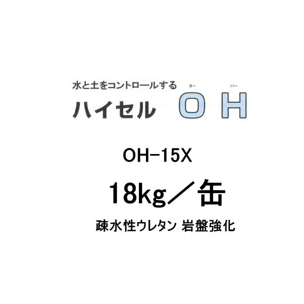 ハイセル OH-15X 18kg/缶 疎水性ウレタン 岩盤強化 エレホン化成工業