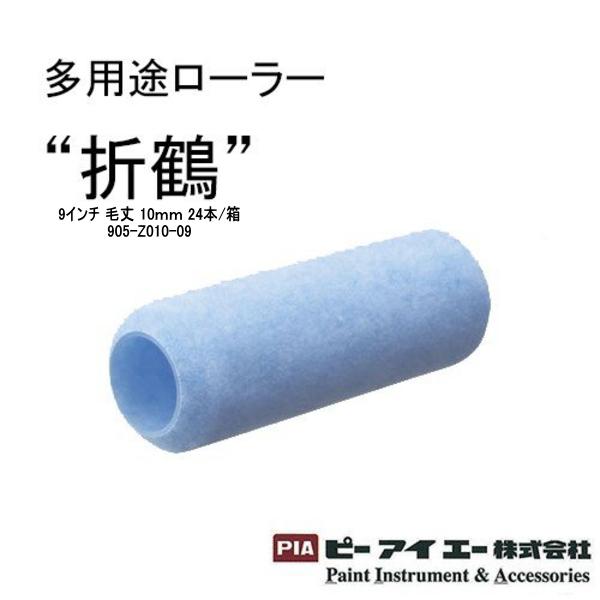 折鶴 ローラー PIA 9インチ 毛丈 10mm 24本入/箱 レギュラーハンドル 905-Z010-09 多用途 吐き出し 切り 耐久性 抜群