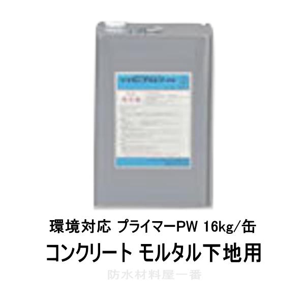 プライマーPW コンクリート モルタル下地用 16kg/缶 ソフランシール ニッタ化工 ウレタン 環境対応 プライマー