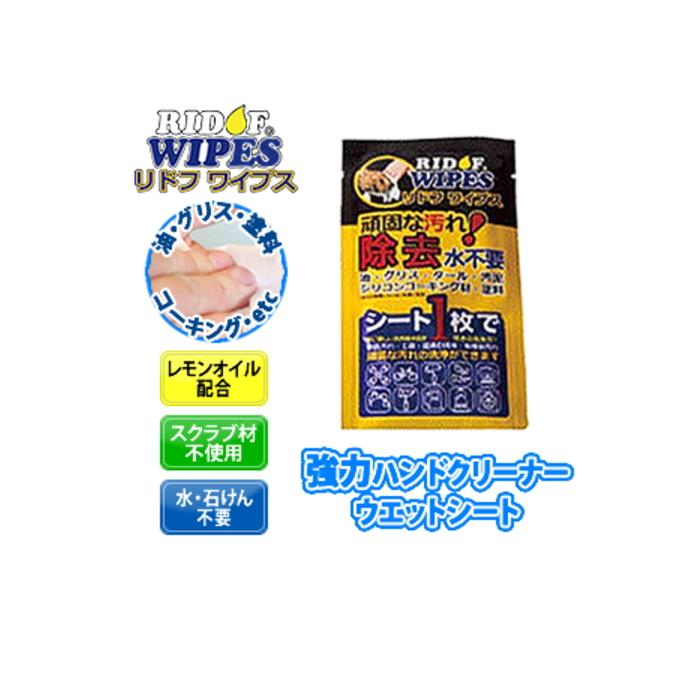 汚れ除去シート 「 リドフワイプス 」60袋/箱 12箱入り/ケース