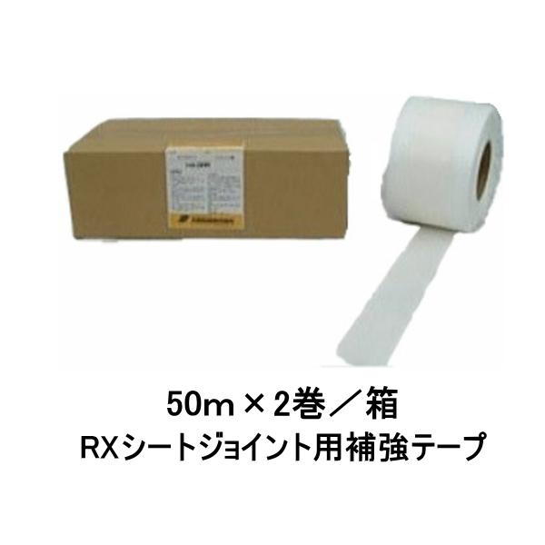 RXシートジョイント用補強テープ RXテープ BIGSUN ビッグサン ビッグサンRXテープ 評判 BIG 箱 50m×2巻 再再販 SUN