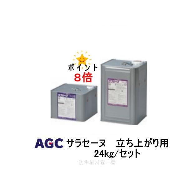 ポイント8倍還元 サラセーヌ 立上り用 ウレタン防水 AGCポリマー建材 24kgセット ウレタン塗膜防水 2液 溶剤 中塗り材