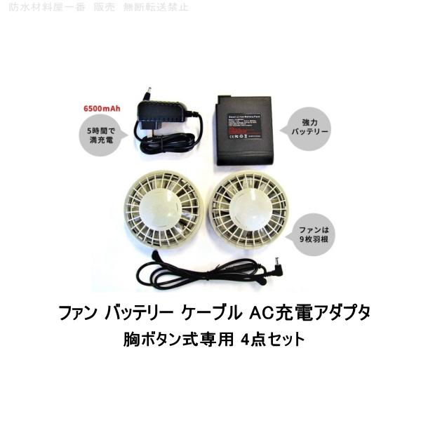 流行のアイテム SBTF ファン バッテリー フルセット 空調エアコン服 別売 空調ウェア ケーブル AC充電アダプタ 胸ボタン式専用 空調エアコン服は別売 さくら 4点セット 新作