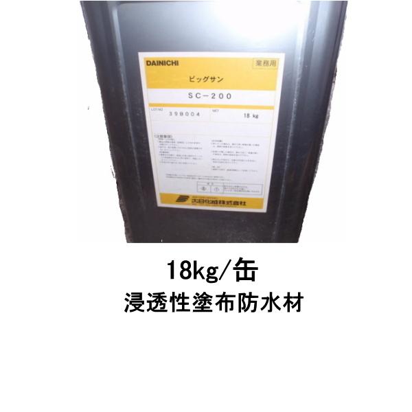 ビッグサン ビッグサンコートSC-200 18kg/缶 エチレン酢酸ビニル系樹脂 BIG SUN