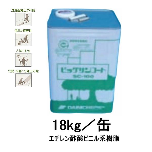 ビッグサンコート 奉呈 正規逆輸入品 SC-100 大日化成 ビッグサン エチレン酢酸ビニル系樹脂 BIG 缶 SUN 18kg