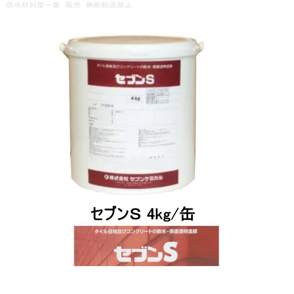 セブンケミカル セブンS 4kg 缶 コンクリートの防水 おすすめ特集 保護透明塗膜 ついに再販開始 タイル目地
