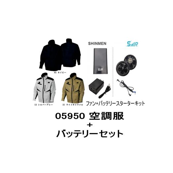シンメン 05950 フルハーネス SK-31 ファン フルセット 作業服 作業着 長袖 熱中症対策 おすすめ 安い 空調服