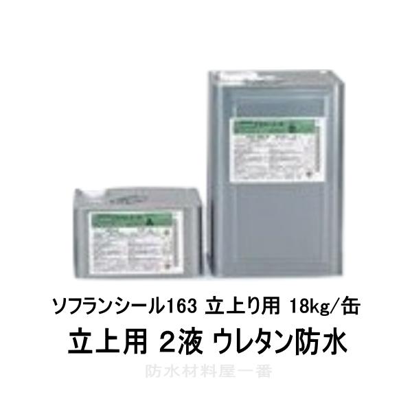 ソフランシール163 立上り用 ウレタン防水 18kg/セット 2液 ソフランシール ニッタ化工 ウレタン
