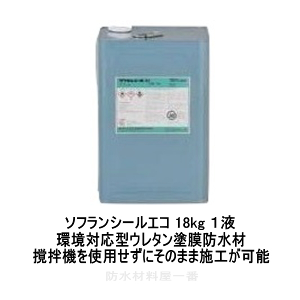 ソフランシールエコ ウレタン防水 1液 18kg/缶 ソフランシール ニッタ化工 環境対応タイプ ウレタン塗膜防水材