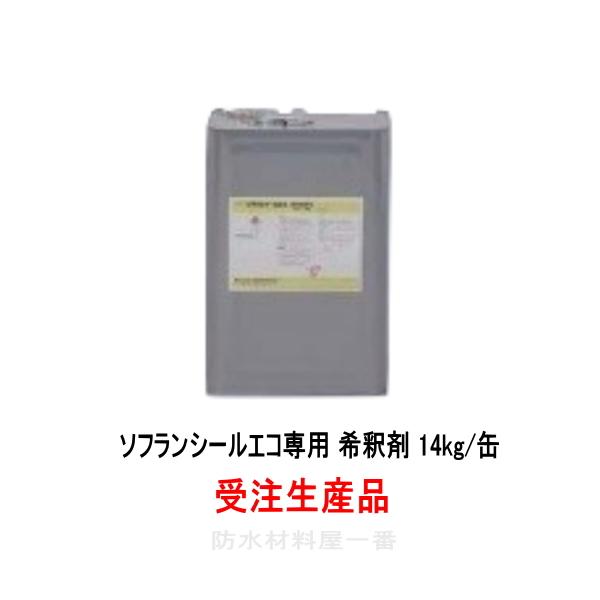 ソフランシールエコ専用 希釈剤 ウレタン防水 14kg/缶 ソフランシール ニッタ化工 環境対応タイプ ウレタン塗膜防水材