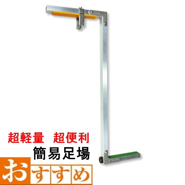 簡易足場 オススメ 足掛けステップ 簡単 便利 コンパクトに収納できて超軽量 スリムステップ