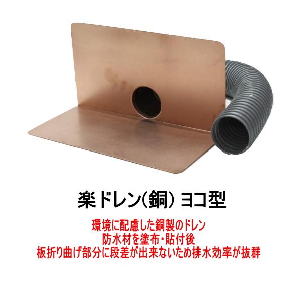 楽ドレン 森工業 銅 ヨコ用 80φ用 改修用ドレン ホース長さ 500ミリ