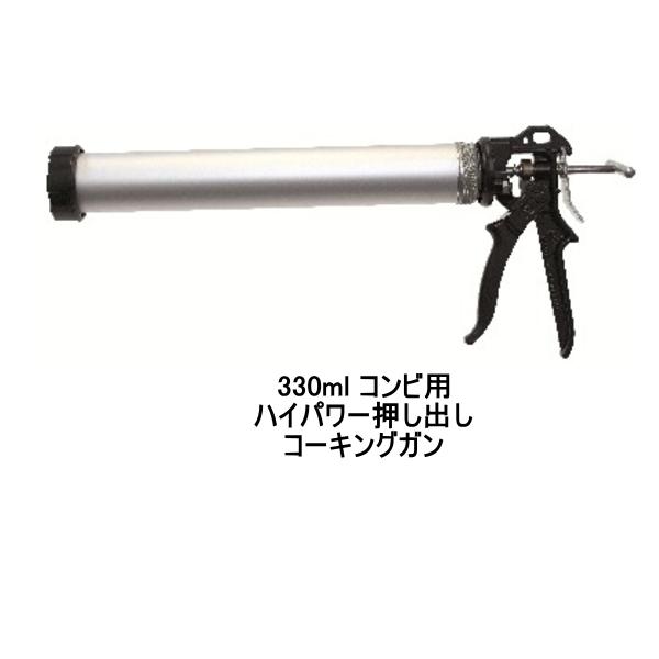 コーキングガン ピーシーコックス ウルトラフローガン UF330O 330ml コンビ用 手動タイプ 1丁/箱 PCCOX