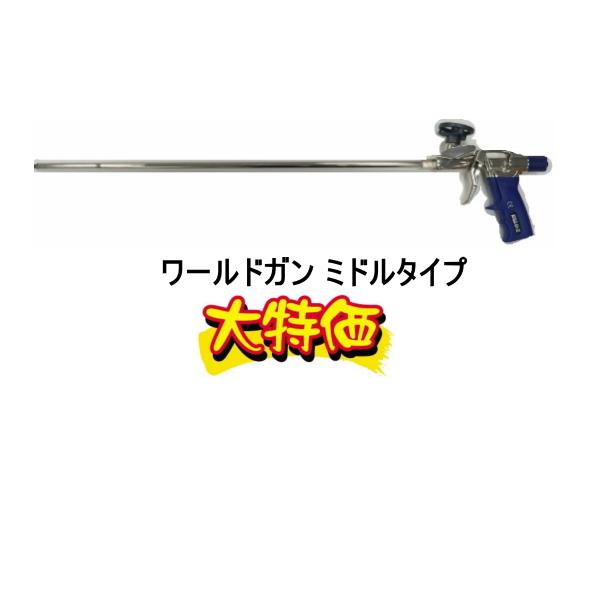 タイセイ ワールドフォームガン ワールドガン ミドルタイプ 全長76.5cm