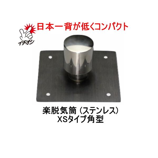 腐食しにくく耐久性 耐候性抜群 架台付きの下にも設置可能 森工業 楽脱気筒 XSタイプ角型 年間定番 日本一背が低い脱気筒 ビス付 室外機 ステンレス 定価の67%OFF 脱気筒