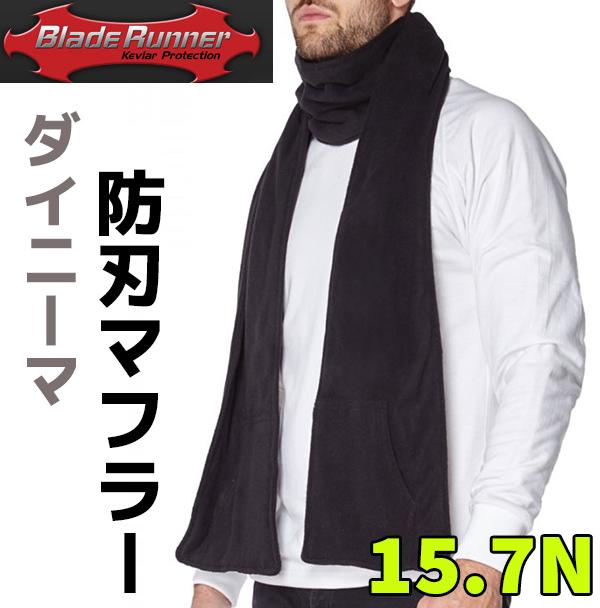 BLADE RUNNER ダイニーマ 防刃 マフラー 15.7N ブレードランナー 防刃 ウェア 首巻き 護身 用品 グッズ 用具 防護 セキュリティ