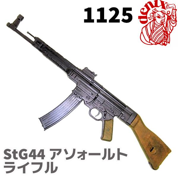 DENIX デニックス 1125 StG44 アソォールト ライフル ドイツ WWII 1943年 レプリカ 銃 モデルガン コスプレ 小物 模造 アサルト