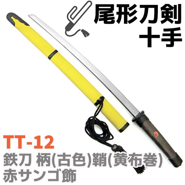 十手 尾形刀剣 TT-12 鉄刀十手 柄 古色 鞘 黄布巻 赤サンゴ飾 刀 剣 模造刀 コスプレ 仮装
