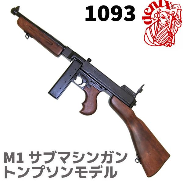 DENIX デニックス 1093 M1サブマシンガン トンプソンモデル 復刻銃 モデルガン USA 1928
