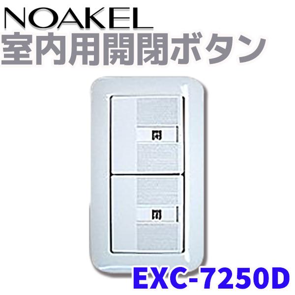 リモコンロック ノアケル 室内用開閉ボタン NOAKEL EXC-7250D ドア ロック 徘徊防止