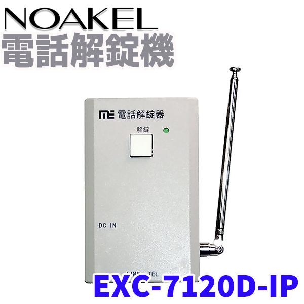 リモコンロック ノアケル 電話解錠機 NOAKEL EXC-7120D-IP ドア ロック 徘徊防止