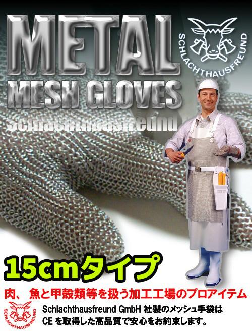防刃手袋 ステンレス 安全グローブ 15cmタイプ プロテックS ステンレス メッシュグローブ PROTEC-S 防刃グローブ 用具