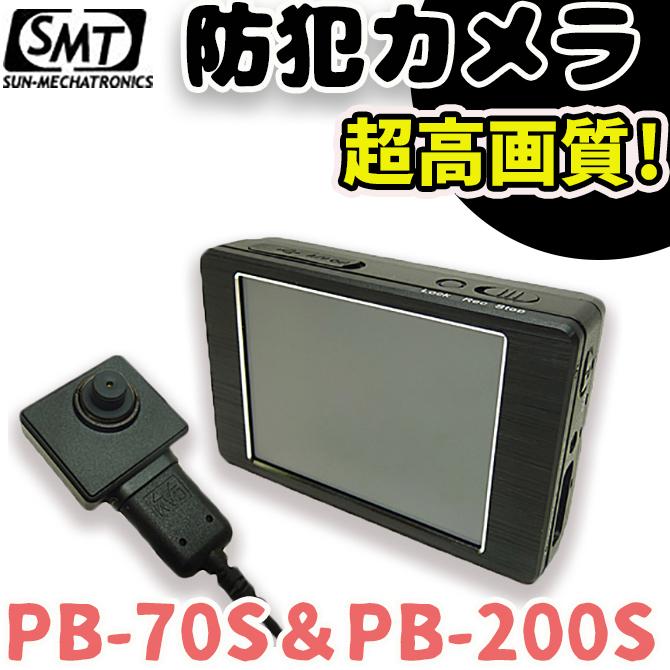 小型カメラ サンメカトロニクス PB-70S&200万画素専用カメラPB-200S 防犯カメラ