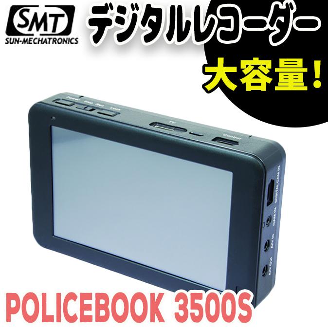デジタルレコーダー ポリスブック3500S 大容量ハイブリッドレコーダー PoliceBook3500S PB3500S 防犯カメラ セキュリティ