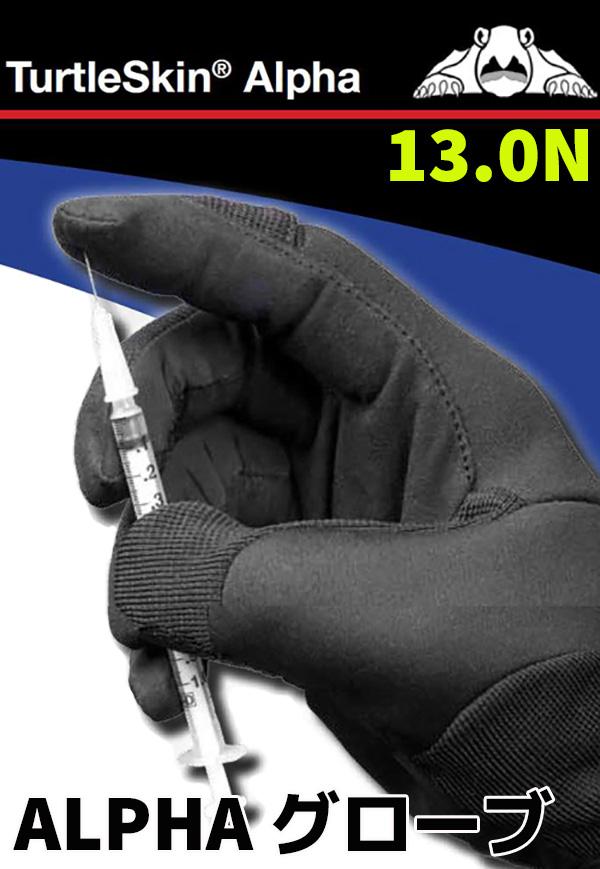 防刃手袋 ALPHA グローブ 13.0N タートルスキン 防刃グローブ 切創耐性 穿刺耐性 セキュリティ 高性能 防護 刃物 用具 護身