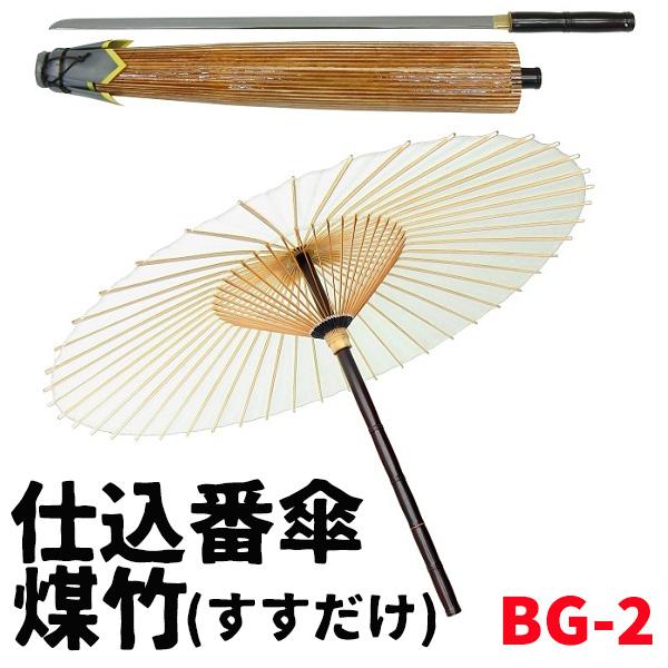 模造刀 仕込み杖 傘 尾形刀剣 特殊仕込み杖 BG-2 仕込番傘 煤竹 すすだけ 仕込杖 刀 コスプレ 仮装