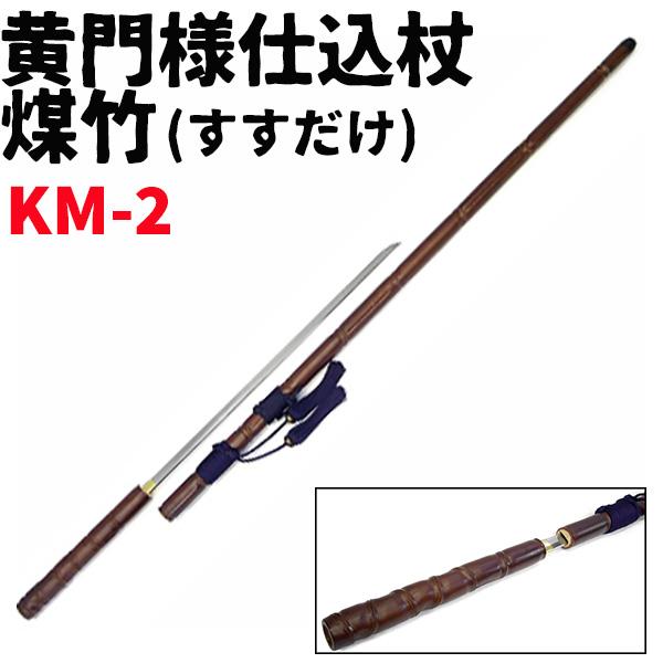 模造刀 仕込み杖 尾形刀剣 特殊仕込み杖 KM-2 黄門様 仕込杖 刀 煤竹 コスプレ 仮装