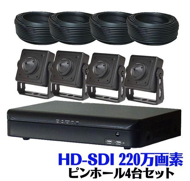 防犯カメラセット HD-SDI 220万画素 ピンホール 防犯カメラ セット 4台 ケーブル 2TB 2000GB レコーダー 超高画質 屋内 監視カメラ[防犯用品]