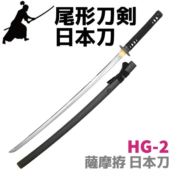 模造刀 尾形刀剣 HG-2 薩摩拵 さつまごしらえ 日本刀 コスプレ 仮装