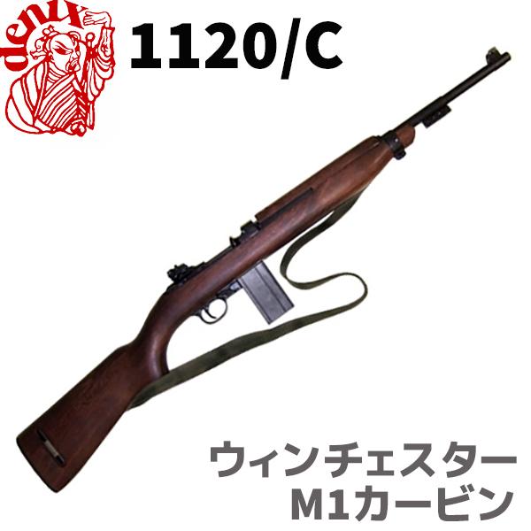 DENIX デニックス 1120/C M1カービン ウィンチェスター 復刻銃 ライフル モデルガン