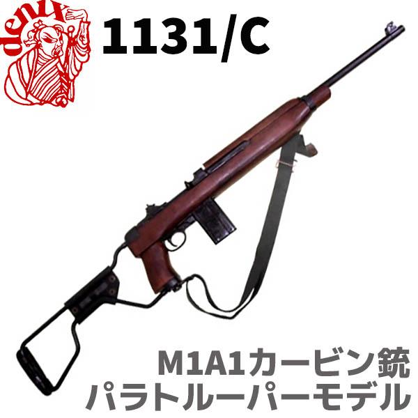 DENIX デニックス 1131/C M1A1 カービン銃 パラトルーパーモデル USA 1941年 レプリカ 銃 モデルガン コスプレ 小物 模造