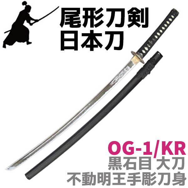 模造刀 尾形刀剣 日本刀 OG-1/KR 黒石目 大刀 不動明王手彫刀身 コスプレ 仮装