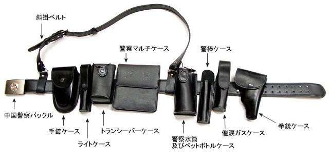 中国警察 ベルト 装備システム レザー製 SJD02